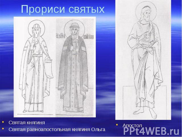 Прориси святых Святая княгиняСвятая равноапостольная княгиня Ольга Апостол