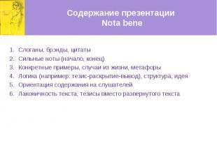 Содержание презентации Nota bene Слоганы, брэнды, цитатыСильные ноты (начало, ко