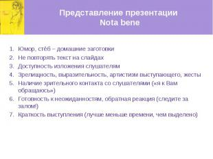 Представление презентации Nota bene Юмор, стёб – домашние заготовкиНе повторять