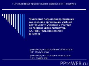 ГОУ лицей №590 Красносельского района Санкт-Петербурга Технология подготовки пре