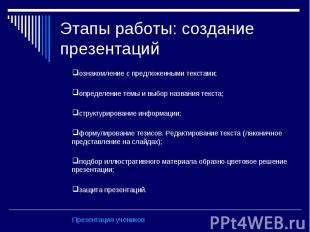 Этапы работы: создание презентаций ознакомление с предложенными текстами;определ