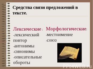 Средства связи предложений в тексте.Лексические :-лексический повтор-антонимы-си