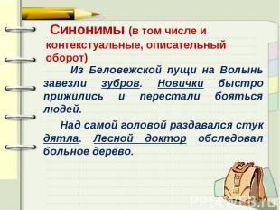 Синонимы (в том числе и контекстуальные, описательный оборот) Из Беловежской пущ