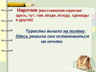 Наречия (местоимения-наречия: здесь, тут, там, везде, всюду, однажды и другие) Т