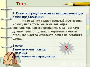 Тест6. Какое из средств связи не используется для связи предложений? На всех нас