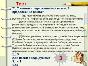 Тест7*. С какими предложениями связано 6 предложение текста? (1)С чего начать ра