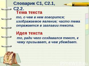 Словарик С1, С2.1, С2.2.Тема текстато, о чем в нем говорится; изображаемое явлен