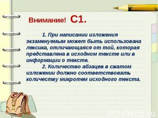 Внимание! С1.1. При написании изложения экзаменуемым может быть использована лек