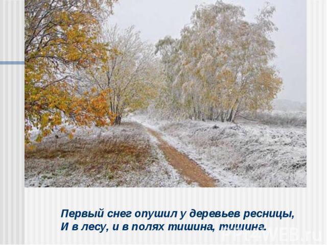 Первый снег опушил у деревьев ресницы,И в лесу, и в полях тишина, тишина.