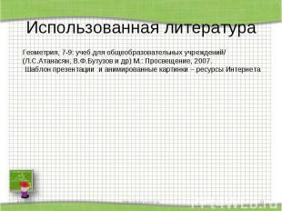 Использованная литература Геометрия, 7-9: учеб.для общеобразовательных учреждени