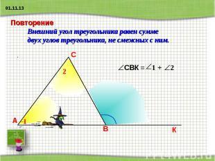 Повторение Внешний угол треугольника равен сумме двух углов треугольника, не сме