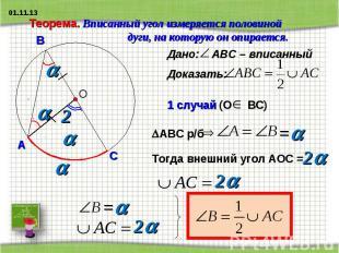 Теорема. Вписанный угол измеряется половиной дуги, на которую он опирается.