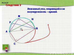 Следствие 2Вписанный угол, опирающийся на полуокружность – прямой.