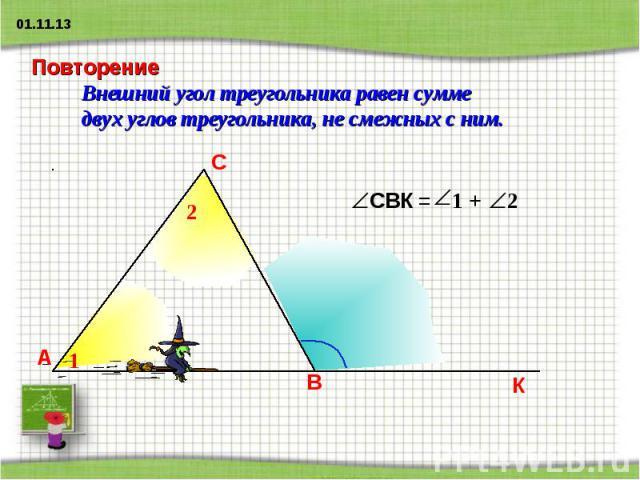Повторение Внешний угол треугольника равен сумме двух углов треугольника, не смежных с ним.