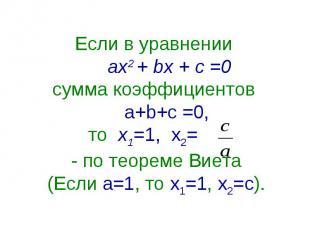 Если в уравнении ах2 + bх + с =0 сумма коэффициентов a+b+c =0, то х1=1, х2= - по