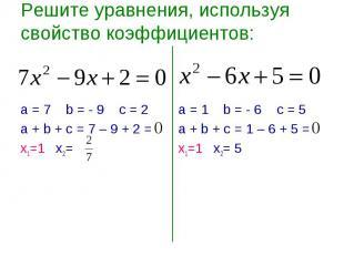 Решите уравнения, используя свойство коэффициентов: а = 7 b = - 9 c = 2а + b + с