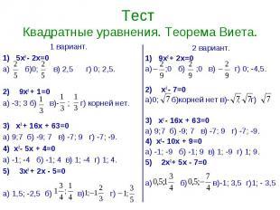 Тест Квадратные уравнения. Теорема Виета. 1 вариант.1) 5х2 - 2х=0а) б)0; в) 2,5
