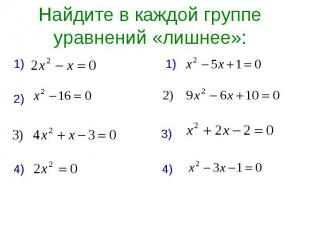 Найдите в каждой группе уравнений «лишнее»: