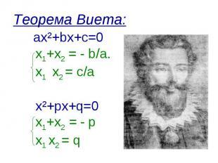 Теорема Виета: ах²+bх+с=0 х1+х2 = - b/а. х1 х2 = с/а х²+pх+q=0 х1+х2 = - р х1 х2