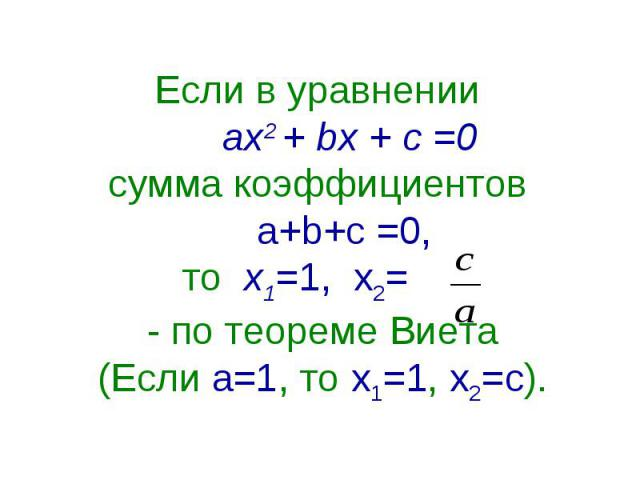 Если в уравнении ах2 + bх + с =0 сумма коэффициентов a+b+c =0, то х1=1, х2= - по теореме Виета(Если а=1, то х1=1, х2=с).