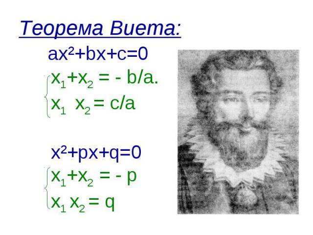 Теорема Виета: ах²+bх+с=0 х1+х2 = - b/а. х1 х2 = с/а х²+pх+q=0 х1+х2 = - р х1 х2 = q