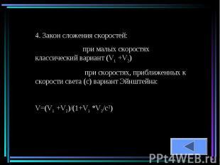 4. Закон сложения скоростей: при малых скоростях классический вариант (V1 +V2) п