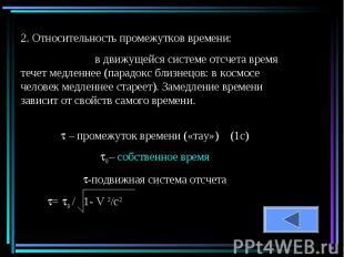 2. Относительность промежутков времени: в движущейся системе отсчета время течет