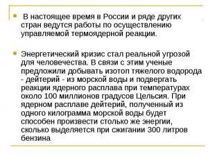 В настоящее время в России и ряде других стран ведутся работы по осуществлению у
