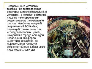 Современные установки токамак - не термоядерные реакторы, а исследовательские ус