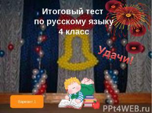 Итоговый тест по русскому языку4 класс