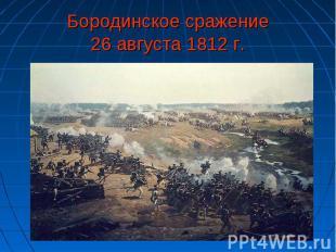Бородинское сражение26 августа 1812 г.