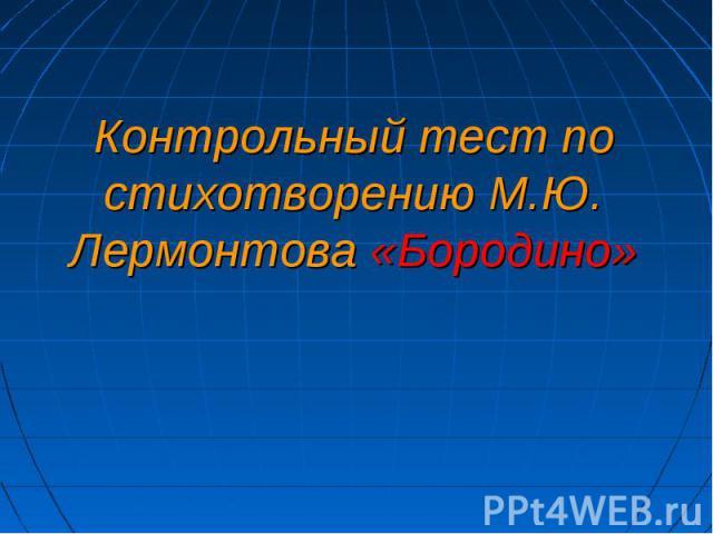 Контрольный тест по стихотворению М.Ю. Лермонтова «Бородино»