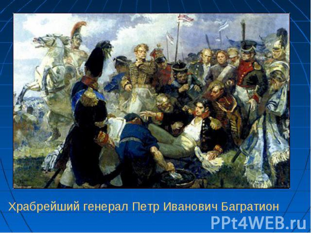 Храбрейший генерал Петр Иванович Багратион