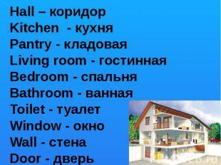 Hall – коридорKitchen - кухняPantry - кладоваяLiving room - гостиннаяBedroom - с