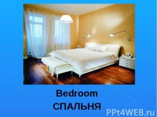 BedroomСПАЛЬНЯ