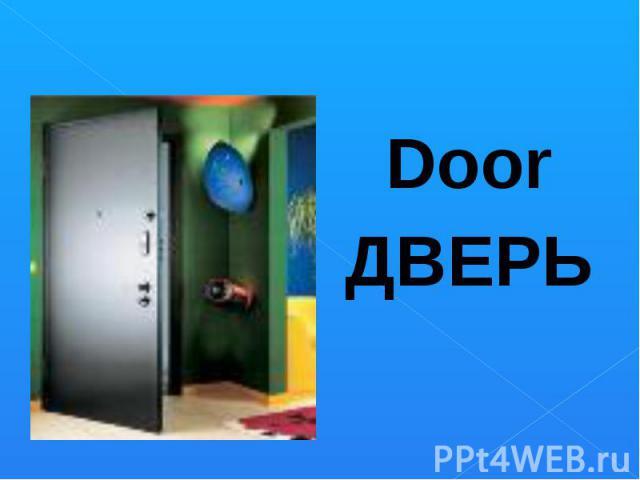 DoorДВЕРЬ