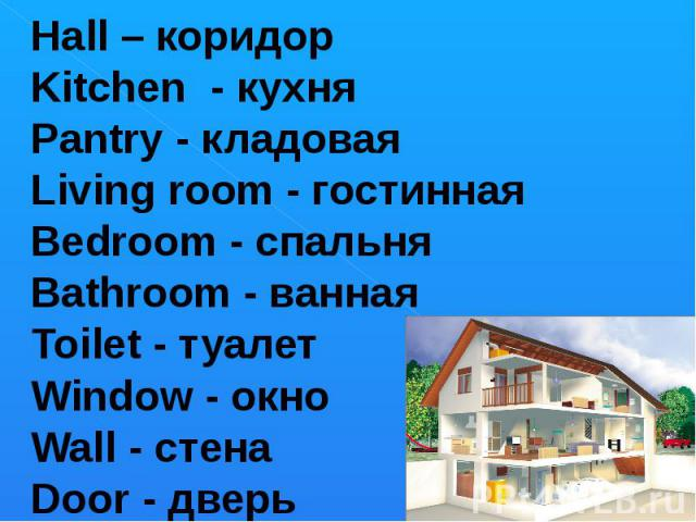 Hall – коридорKitchen - кухняPantry - кладоваяLiving room - гостиннаяBedroom - спальняBathroom - ваннаяToilet - туалетWindow - окноWall - стенаDoor - дверь