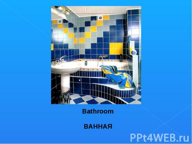 BathroomВАННАЯ