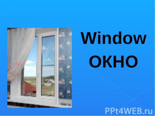 WindowОКНО