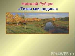 Николай Рубцов «Тихая моя родина»