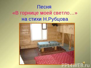 Песня «В горнице моей светло…»на стихи Н.Рубцова
