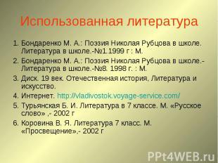 Использованная литература 1. Бондаренко М. А.: Поэзия Николая Рубцова в школе. Л