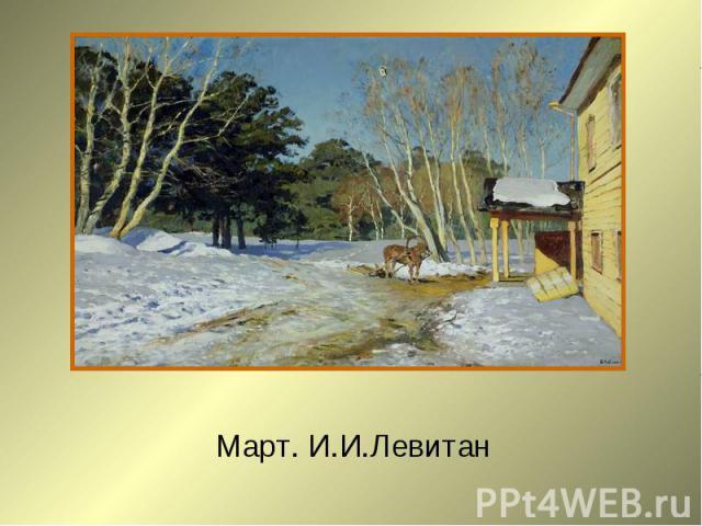 Март. И.И.Левитан