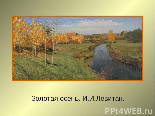 Золотая осень. И.И.Левитан.