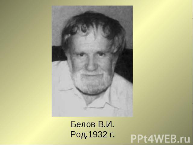 Белов В.И.Род.1932 г.