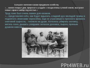 Большое значение казаки придавали хозяйству.«…заново покрыл дом, прирезал к усад