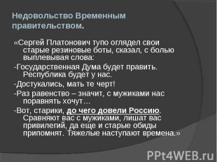 Недовольство Временным правительством. «Сергей Платонович тупо оглядел свои стар