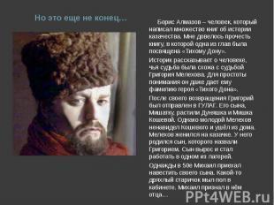 Но это еще не конец… Борис Алмазов – человек, который написал множество книг об