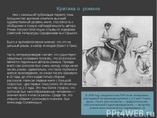 Критика о романе Уже с начальной публикации первого тома большинство критиков от