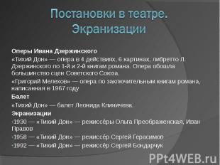 Постановки в театре. Экранизации Оперы Ивана Дзержинского«Тихий Дон» — опера в 4